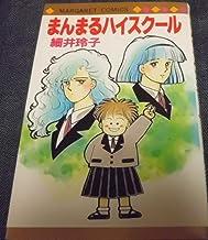 まんまるハイスクール 1 (マーガレットコミックス)