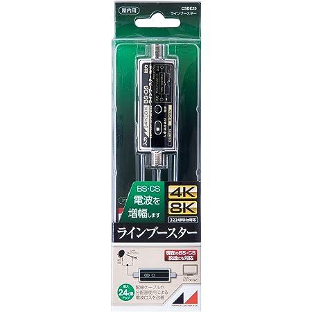 日本アンテナ BS・CSラインブースター 4K8K対応 F型端子 電流通過切換型 CSBE25