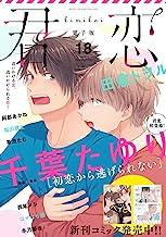 君恋 18 (集英社君恋コミックスDIGITAL)
