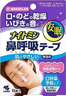 ナイトミン 睡觉时贴鼻呼吸带 减少嘴部干燥、的声音 促进安眠 15片装