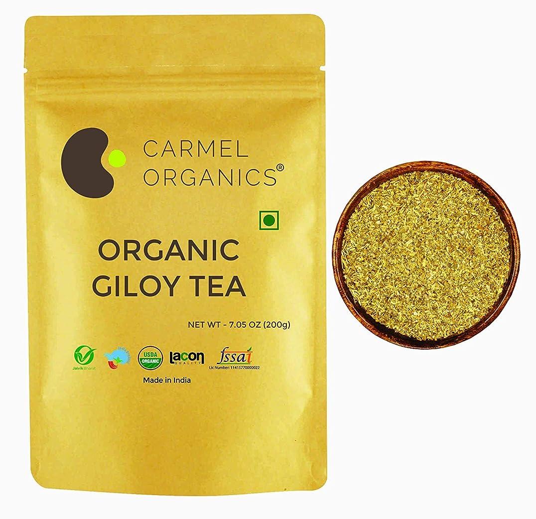 放射能理論的周りオーガニックGiloyは(200グラム)の天然茶の純粋なティーチャイ有機ハーブの味を幹