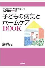 小児科医ママの子どもの病気とホームケアBOOK Kindle版