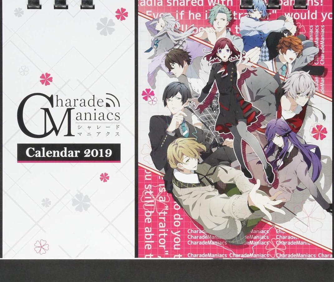 ディスパッチ数字倫理CharadeManiacs カレンダー2019 卓上型 ([カレンダー])