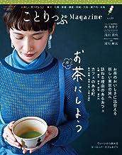 表紙: ことりっぷマガジン vol.20 2019春 | 昭文社