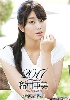 稲村亜美 2017年 カレンダー 壁掛け B2 CL-214