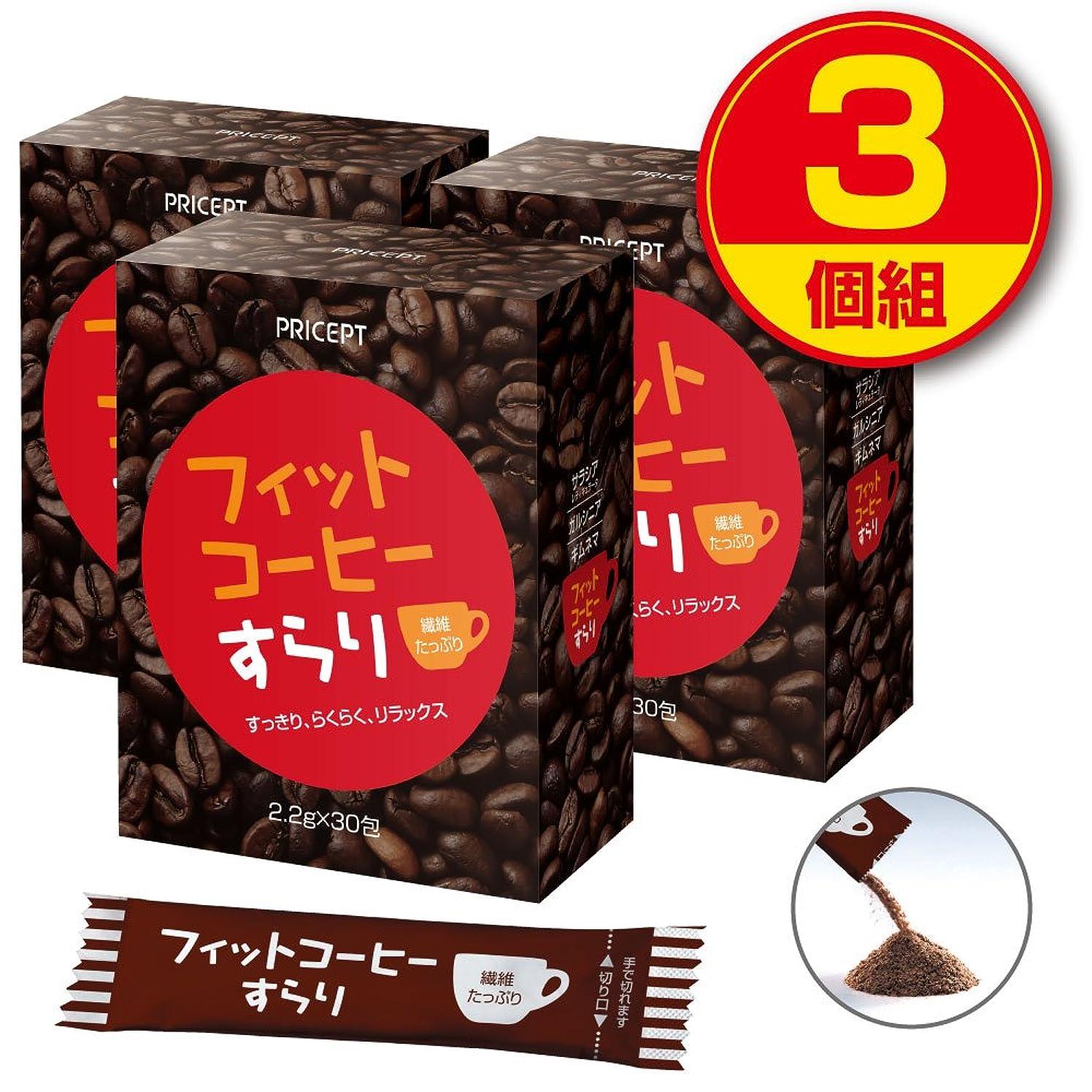 分析的な困難つらいプリセプト フィットコーヒーすらり 30包【3個組(90包)】(ダイエットサポートコーヒー)