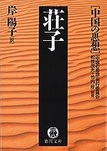 表紙: 中国の思想(12) 荘子(改訂版) (徳間文庫)   「中国の思想」刊行委員会