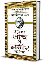 APANI SOCH SE AMEER BANIYE [NAPOLEON HILL: THINK AND GROW RICH – HINDI TRANSLATION] (Best Selling Books of All Time) (Hindi Edition)