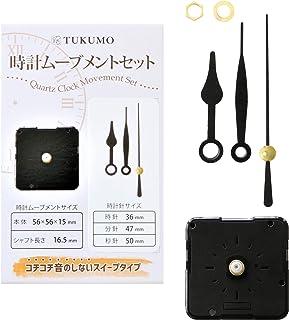 TUKUMO 時計ムーブメントセット スイープ秒針 クラフト用 補修 クォーツ 静音
