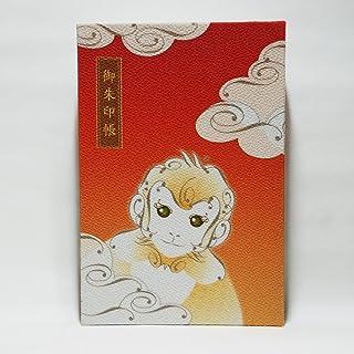【干支・申】かわいい申柄の御朱印帳(L)麗聲堂オリジナル柄 猿・サル・縁起物・申赤