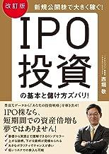 表紙: 改訂版 IPO投資の基本と儲け方ズバリ!   西堀 敬