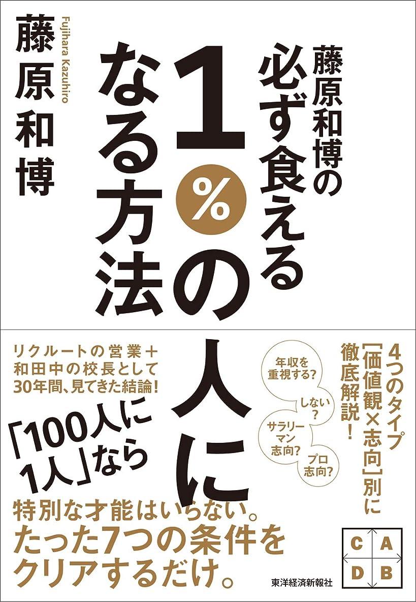 ベッドインフラ兵士藤原和博の必ず食える1%の人になる方法