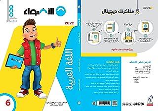 كتاب الاضواء لمادة اللغة العربية للمراجعة والاختبارات والاجابات النموذجية ل للصف السادس الابتدائي، الفصل الدراسي الاول