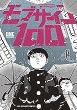 表紙: モブサイコ100(14) (裏少年サンデーコミックス) | ONE