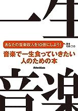 表紙: 音楽で一生食っていきたい人のための本 あなたの音楽収入を10倍にしよう!   石田 ごうき