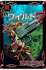 続 新ワイルド7 (2) Kindle版