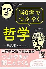 140字でつぶやく哲学 (中経の文庫) Kindle版