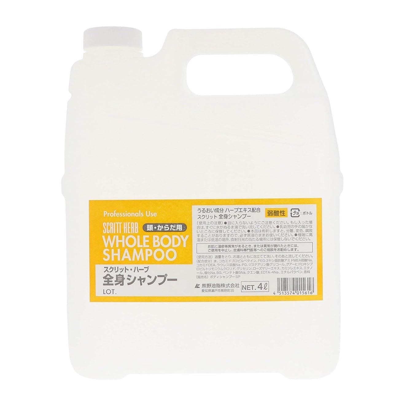 信仰サンダース形式熊野油脂 業務用 SCRITT(スクリット) 全身シャンプー 4L