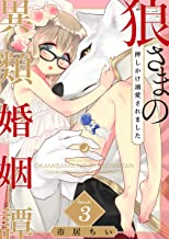 表紙: 狼さまの異類婚姻譚 ~押しかけ溺愛されました~(3) (e乙蜜コミックス)   市居ちい