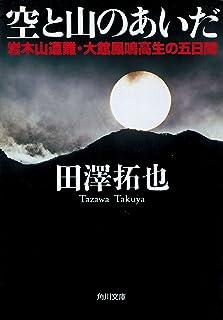 空と山のあいだ 岩木山遭難・大館鳳鳴高生の五日間 (角川文庫)