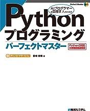 表紙: Pythonプログラミング パーフェクトマスター | 金城俊哉