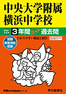 341中央大学附属横浜中学校 2021年度用 3年間スーパー過去問 (声教の中学過去問シリーズ)