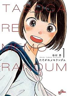 たそがれメモランダム(1) (ビッグコミックス)