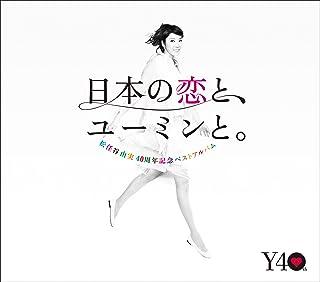 松任谷由実40周年記念ベストアルバム 日本の恋と、ユーミンと。 (通常盤)...