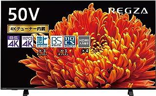 東芝 50V型 液晶テレビ レグザ 50C340X 4Kチューナー内蔵 外付けHDD W録画対応 (2020年モデル)