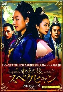 帝王の娘 スベクヒャン DVD-BOX1+2+3+4 18枚組