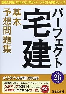 平成26年版 パーフェクト宅建 基本予想問題集 (パーフェクト宅建シリーズ)