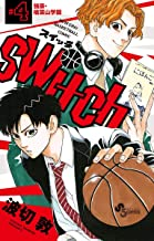 表紙: Switch(4) (少年サンデーコミックス) | 波切敦