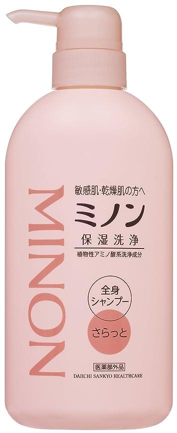 狐円形名門MINON(ミノン) 全身シャンプー さらっとタイプ 450mL 【医薬部外品】
