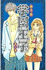 学園王子(2) (別冊フレンドコミックス) Kindle版