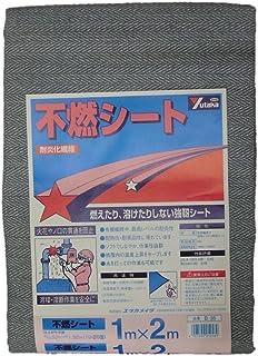 ユタカメイク 不燃シート 1m×2m B-35