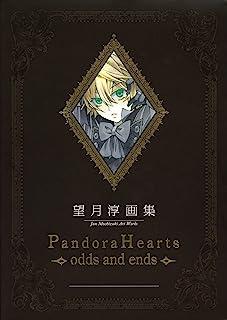 望月 淳 画集「PandoraHearts」 ~odds and ends~