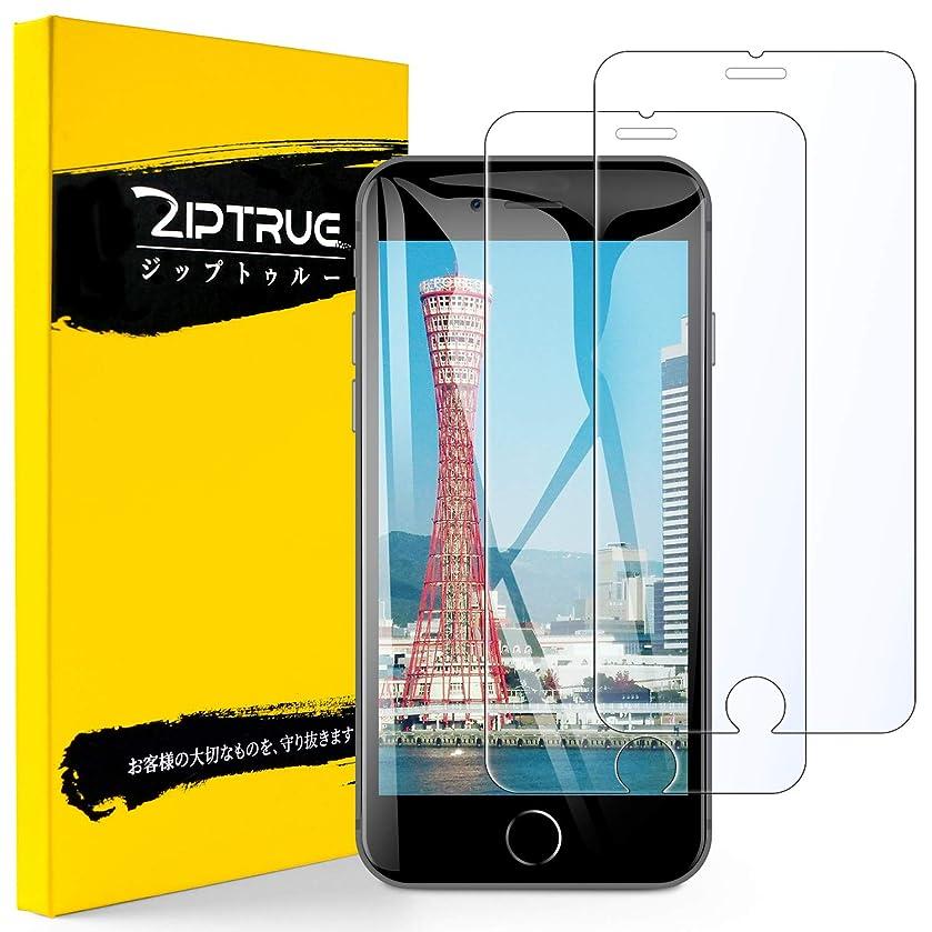 稚魚万一に備えてにおいiPhone7 iPhone8 ガラスフィルム - 【二枚入り】Ziptrue アイフォン7 / アイフォン8 フィルム 強化ガラス 防指紋 気泡レス スムースタッチ 耐衝撃 iPhone7 / 8 保護フィルム(光沢タイプ)