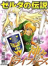 表紙: ゼルダの伝説 神々のトライフォース (てんとう虫コミックススペシャル) | 任天堂