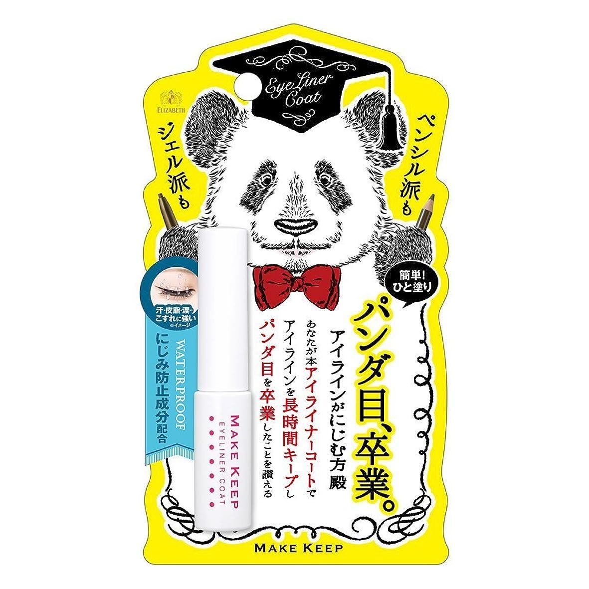メンタリティ内部香水メイクキープ アイライナーコートN