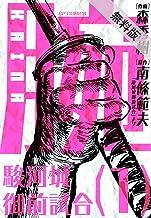 腕KAINA~駿河城御前試合~(1)【期間限定 無料お試し版】
