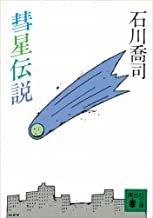 彗星伝説 (講談社文庫)