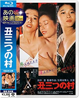 あの頃映画 the BEST 松竹ブルーレイ・コレクション 丑三つの村 [Blu-ray]