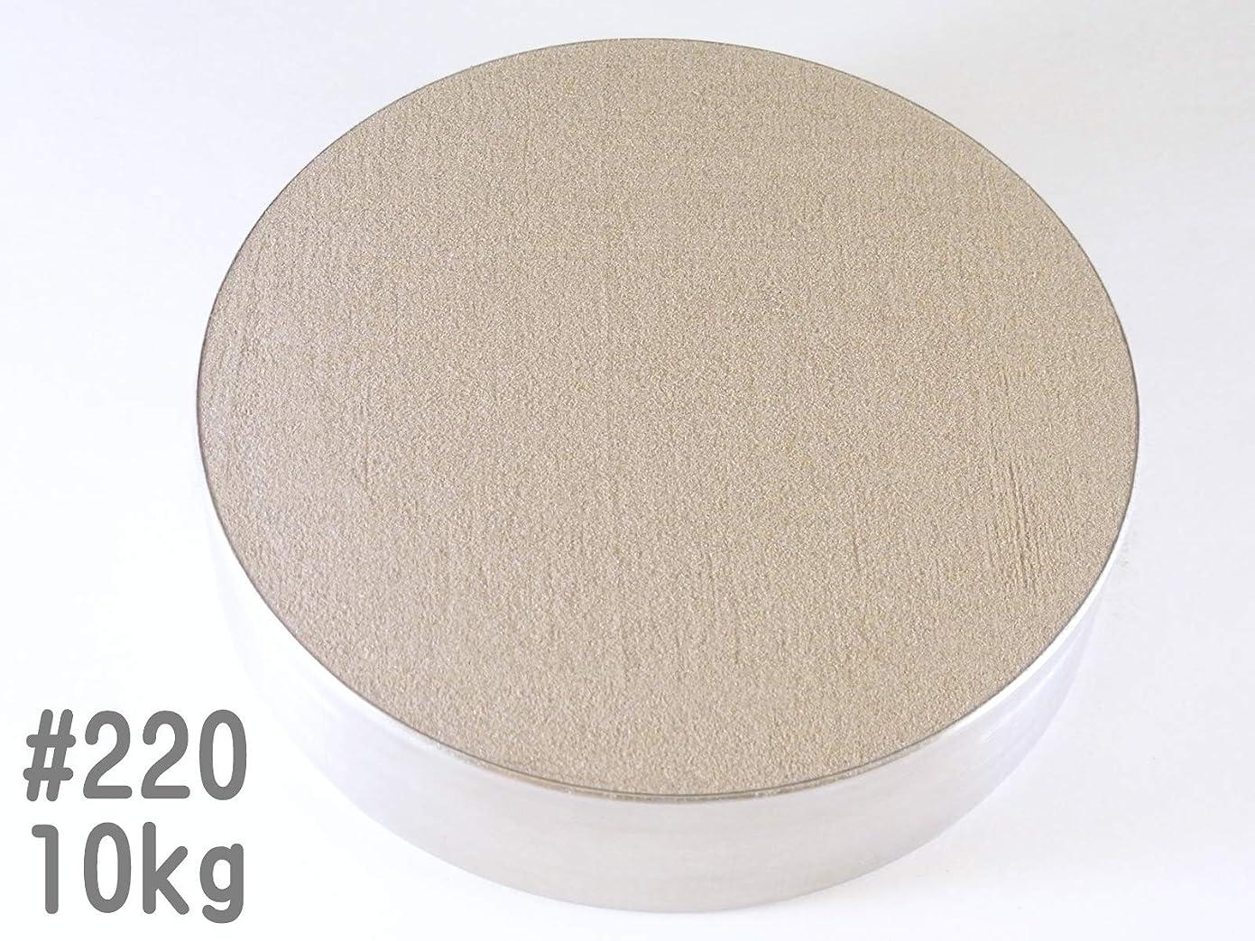 飾るカバー分散#220 (10kg) アルミナサンド/アルミナメディア/砂/褐色アルミナ サンドブラスト用(番手サイズは7種類から #40#60#80#100#120#180#220 )a220-10-①