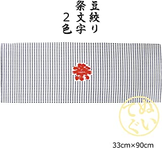 手ぬぐい 豆絞り手拭い 祭文字 2色 綿100% 33cm×90cm×10枚 日本製 夜明屋本店