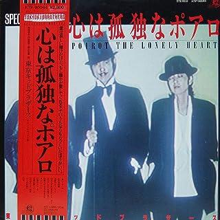 """心は孤独なポアロ Poirot The Lonely Heart [12"""" Analog LP Record]"""