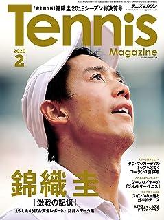 月刊テニスマガジン 2020年 02月号 [雑誌]