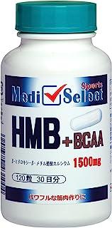 HMB サプリメント HMB+BCAAカプセル 1500mg 120粒 【国産HMBCa原料使用】メディセレクト スポーツ