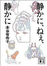 表紙: 静かに、ねぇ、静かに (講談社文庫) | 本谷有希子