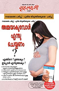 What To Expect When You are Expecting in Malayalam (അമ്മയാകുമ്പോൾ എന്തു ചെയ്യണം ?: ഇപ്പോൾ എന്തുണ്ടാകും ? എങ്ങിനെ ഉണ്ടാകും ...