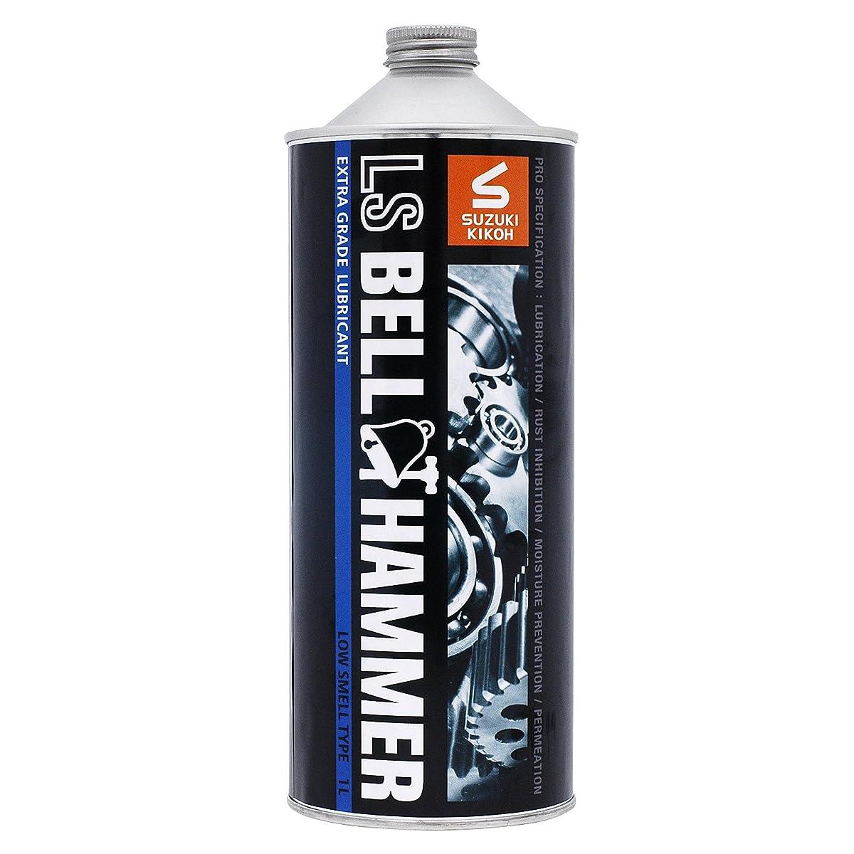 協会出撃者赤スズキ機工 超極圧潤滑剤 LSベルハンマー 原液1L缶 LSBH03